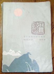 江山多娇-毛主席诗词地名揽胜
