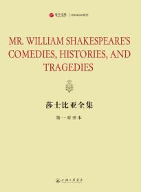 莎士比亚全集 第一对开本(寰宇文献 16开精装 全一册 英文)