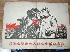 宣传画(毛主席是世界人民心中的红太阳)8开--少见