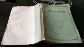 中国经济史考证【第3卷】