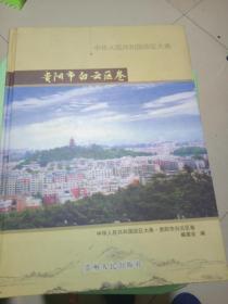 中华人民共和国政区大典贵阳市白云区卷