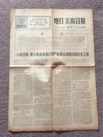 炮打云南日报1967.1.9