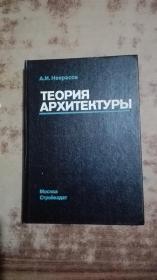 ТЕОРИЯ  АРХИТЕкТУРЬl俄文A38号