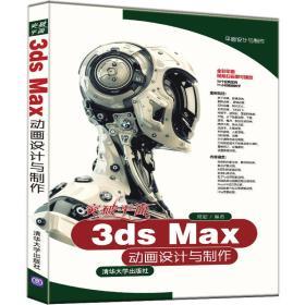 突破平面3ds Max动画设计与制作(平面设计与制作)