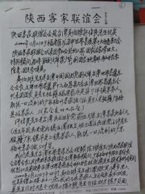 陕西客家联谊会会见台湾吴伯雄许信良先生纪实