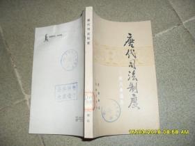 唐代司法制度:唐六典选注(85品小32开馆藏1985年1版1印8400册262页)40654