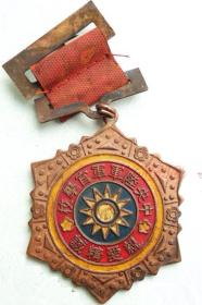 JZ1029民国勋章纪念章文革纪念章民国徽章《中央陆军军官学校》