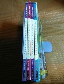 古今传奇 武侠版 2005年第.19、20、21、22期(共四册合售)