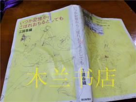 原版日文�� いつか���からこはれおちるとしても 江��香� 朝�日新�社 2002年11月 32�_平�b