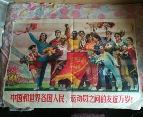 中国和世界各国人民、运动员之间的友谊万岁!