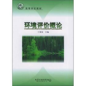 高等学校教材:环境评价概论