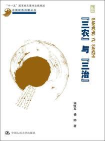 """""""三农""""与""""三治""""/中国经济问题丛书"""
