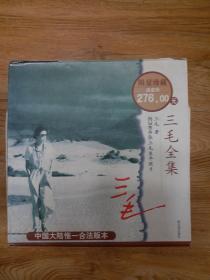 三毛全集(2-19册,缺1册)