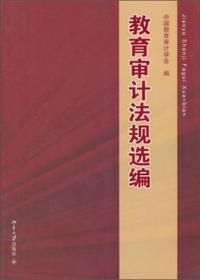 教育审计法规选编 专著 中国教育审计学会编 jiao yu shen ji fa gui xuan bian