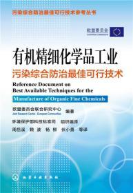有机精细化学品工业污染综合防治最佳可行技术
