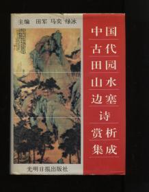中国古代田园山水边塞诗赏析集成