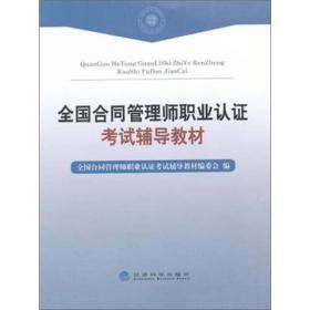 全国合同管理师职业认证考试辅导教材