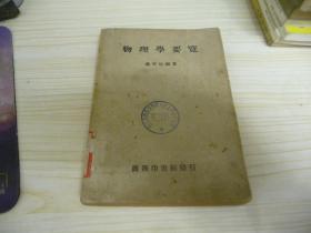 物理学要览(1948年版)