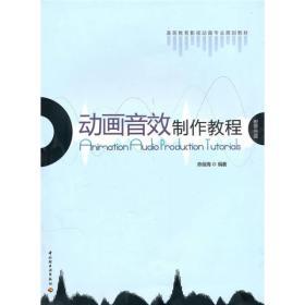 【二手包邮】动画音效制作教程 陈俊海 中国轻工业出版社