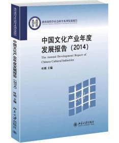 中国文化产业年度发展报告(2014)