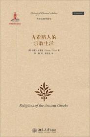 古希腊人的宗教生活