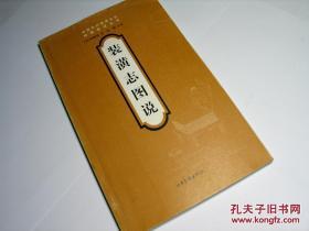 装潢志图说(中国古代物质文化经典图说丛书)