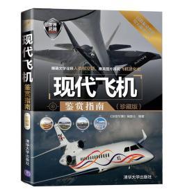 现代飞机鉴赏指南