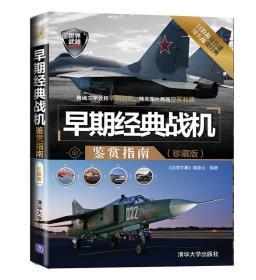 世界武器鉴赏系列:早期经典战机鉴赏指南(珍藏版)