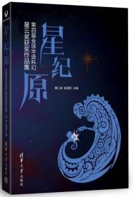 星·纪·原:第四届全球华语科幻星云奖获奖作品集