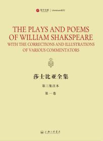 莎士比亚全集 第三集注本(寰宇文献 16开精装 全21册 英文)