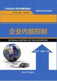 企业内部控制(会计学系列精品教材) 刘永泽 池国华 清华大学9787302375142s