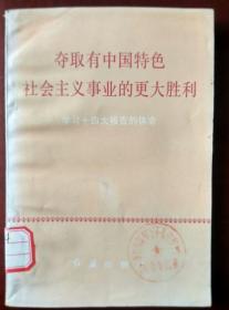 夺取有中国特色社会主义事业的更大胜利----学习十四大报告的体会