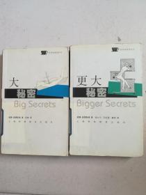大秘密+更大秘密:科学咖啡馆系列【2本】