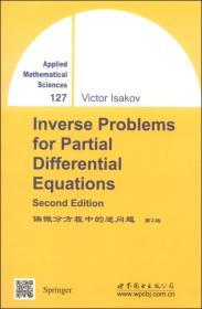 偏微分方程中的逆问题(第2版,英文版)