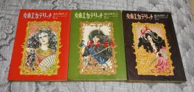 (日文原版漫画)女帝エカテリ—ナ第1卷、第3卷、第4卷