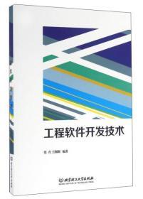 二手工程软件开发技术9787568229401