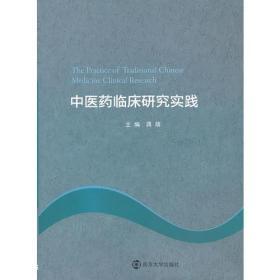 中医药临床研究实践