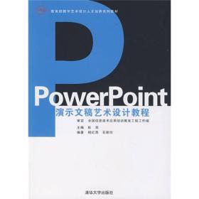 教育部数字艺术设计人才培养系列教材:PowerPoint演示文稿艺术设计教程