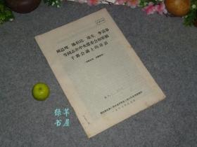 《周总理、伯达、康生、李富春等同志在会议上的讲话》1967年版 少见 [周恩来文集]