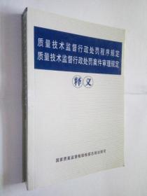 质量技术监督行政处罚程序规定 质量技术监督行政处罚案件审理规定 释义