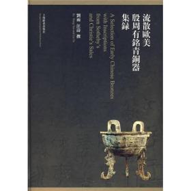 流散欧美殷周有铭青铜器集录(9787532621309)
