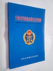 行政处罚裁量标准及适用规则