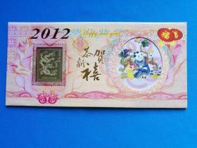 少见!镶嵌     镀金镀金 2012年贺岁卡 (人民银行 上海造币厂)制造