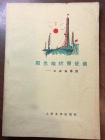 阳光灿烂照征途——工农兵诗集·插图本