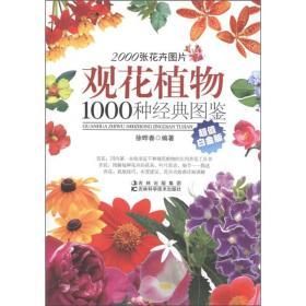 观花植物1000种经典图鉴