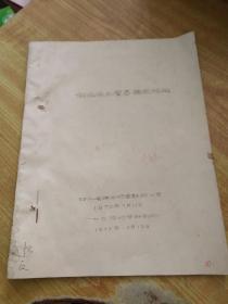 钻孔竣工质量验收标准(1972年)(河北省煤田)(煤田钻孔)