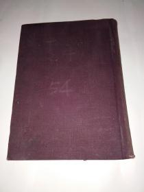 中国青年1954年1-24期合订本(缺5、8、9、17期)