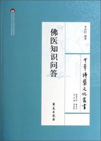 中华佛医文化丛书:佛医知识问答