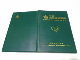中国交通旅游图册(软塑精装)