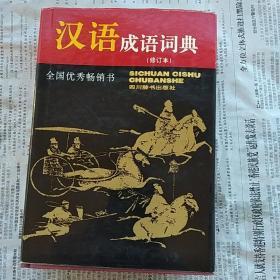 实用汉语成语词典